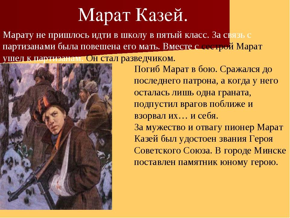 Погиб Марат в бою. Сражался до последнего патрона, а когда у него осталась ли...