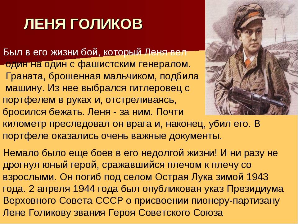 ЛЕНЯ ГОЛИКОВ Был в его жизни бой, который Леня вел один на один с фашистским...