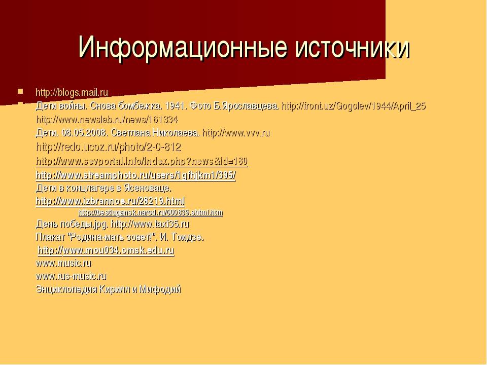 Информационные источники http://blogs.mail.ru Дети войны. Снова бомбежка. 194...