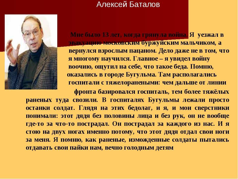 Мне было 13 лет, когда грянула война. Я уезжал в эвакуацию московским буржуй...