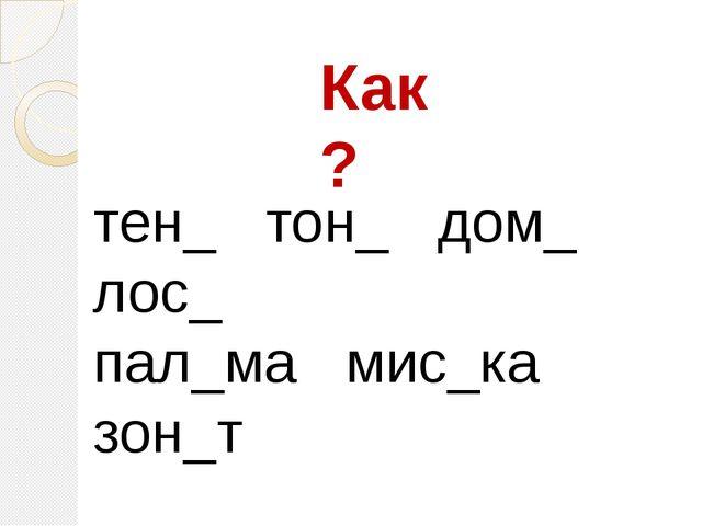 тен_ тон_ дом_ лос_ пал_ма мис_ка зон_т Как?