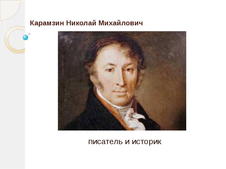 Карамзин Николай Михайлович писатель и историк 245 лет со дня рождения Никола...