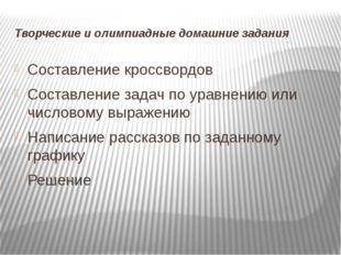 Творческие и олимпиадные домашние задания Составление кроссвордов Составление