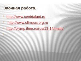 Заочная работа. http://www.centrtalant.ru http://www.olimpus.org.ru http://