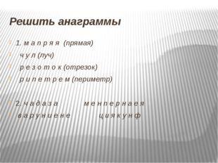 Решить анаграммы 1. м а п р я я (прямая)  ч у л (луч) р