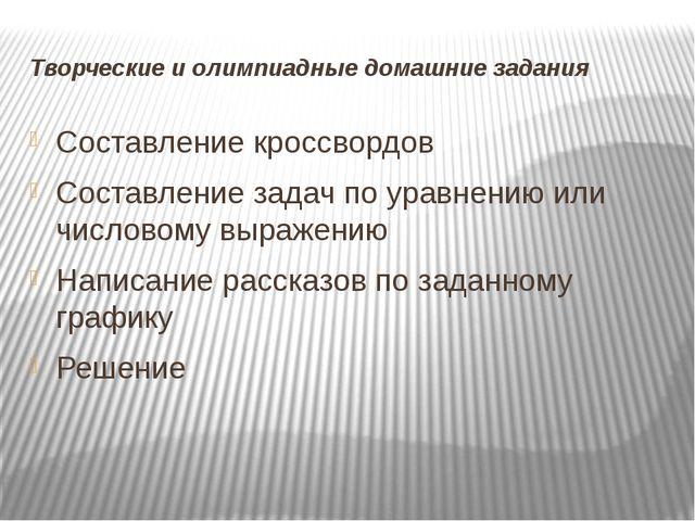 Творческие и олимпиадные домашние задания Составление кроссвордов Составление...