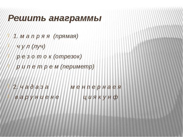 Решить анаграммы 1. м а п р я я (прямая)  ч у л (луч) р...