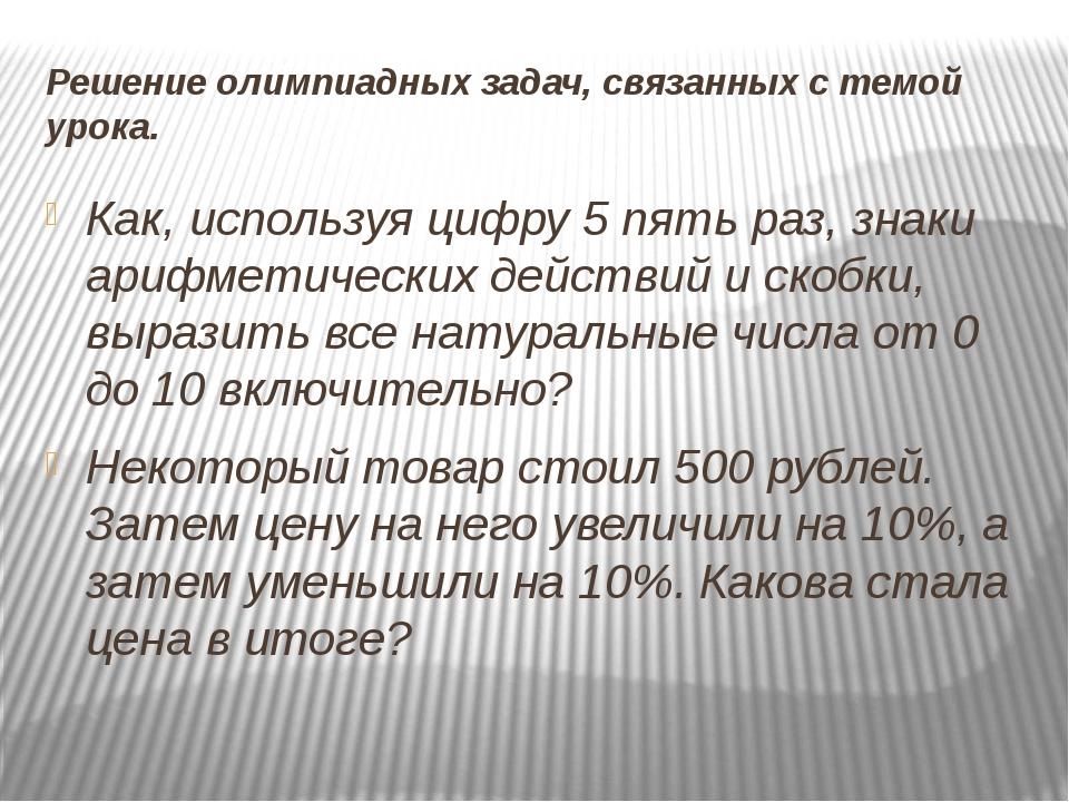 Решение олимпиадных задач, связанных с темой урока. Как, используя цифру 5 пя...