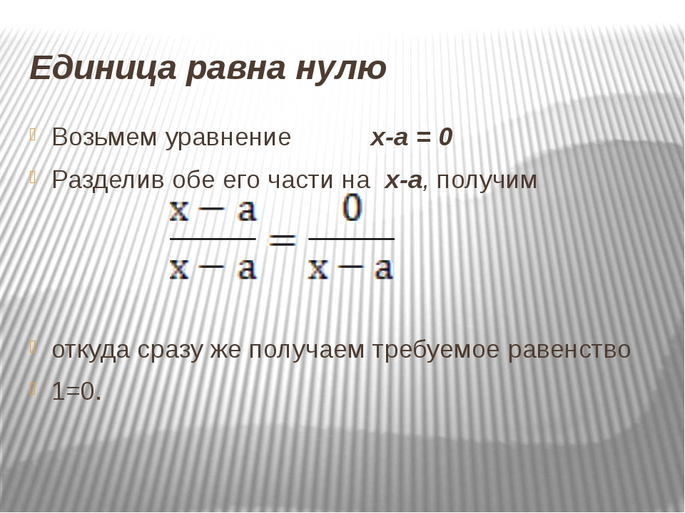 Единица равна нулю Возьмем уравнение х-а = 0 Разделив обе его части на х-а,...