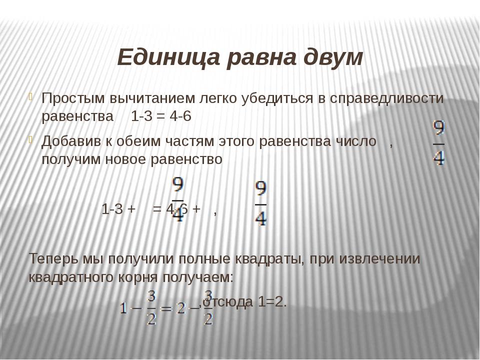 Единица равна двум Простым вычитанием легко убедиться в справедливости равенс...