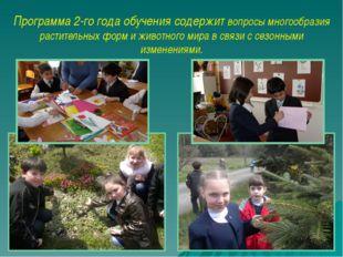 Программа 2-го года обучения содержит вопросы многообразия растительных форм