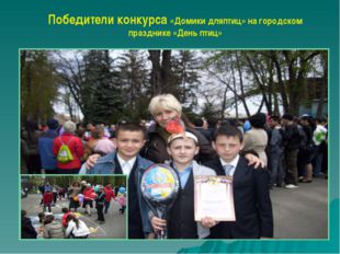 Победители конкурса «Домики дляптиц» на городском празднике «День птиц»