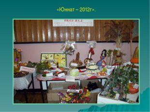 «Юннат – 2012г».