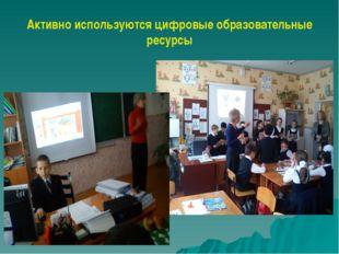 Активно используются цифровые образовательные ресурсы