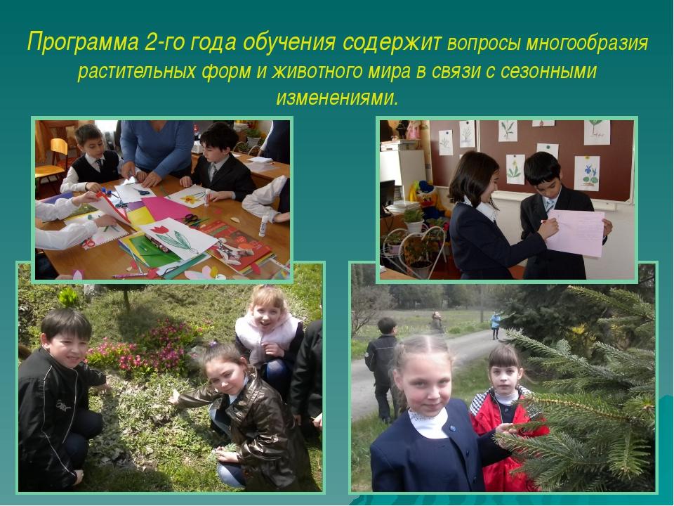 Программа 2-го года обучения содержит вопросы многообразия растительных форм...