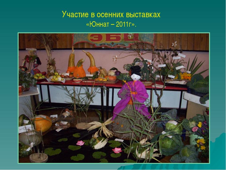 Участие в осенних выставках «Юннат – 2011г».