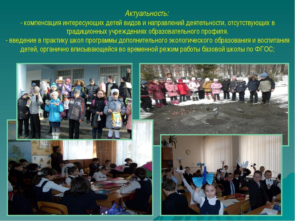 Актуальность: - компенсация интересующих детей видов и направлений деятельнос...