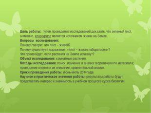 Цель работы: путем проведения исследований доказать, что зеленый лист, а имен