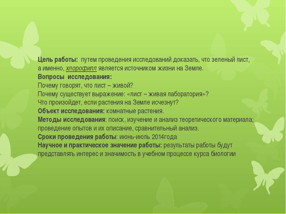Цель работы: путем проведения исследований доказать, что зеленый лист, а имен...