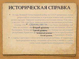 ИСТОРИЧЕСКАЯ СПРАВКА В годы Великой Отечественной войны по СССР прокатилась в