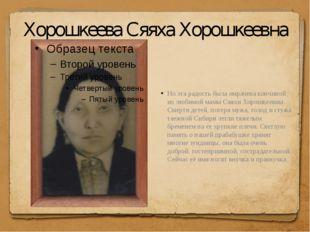 Хорошкеева Сяяха Хорошкеевна Но эта радость была омрачена кончиной их любимой