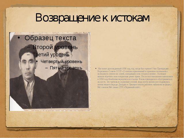 Возвращение к истокам Наступил долгожданный 1956 год, год, когда был принят У...