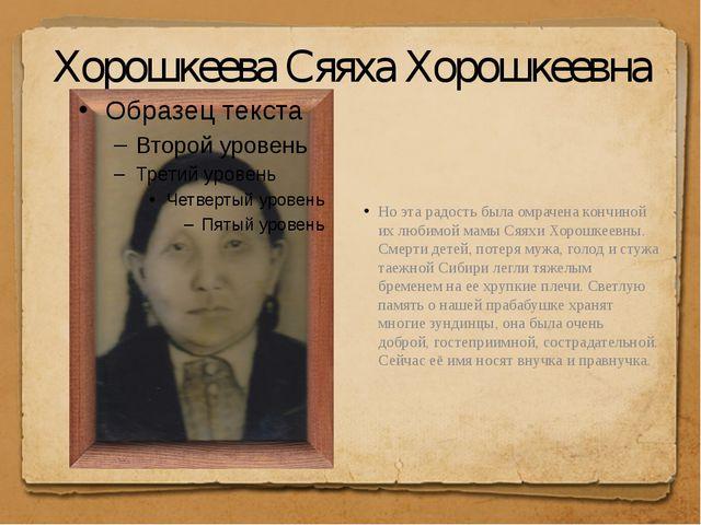 Хорошкеева Сяяха Хорошкеевна Но эта радость была омрачена кончиной их любимой...