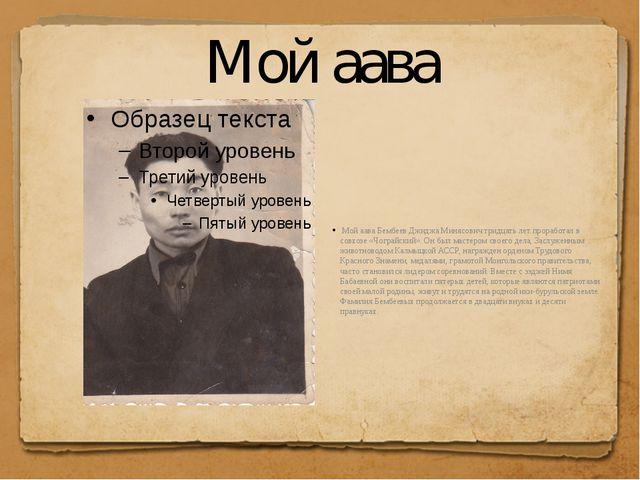Мой аава Мой аава Бембеев Джиджа Минясович тридцать лет проработал в совхозе...