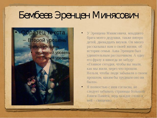 Бембеев Эренцен Минясович У Эренцена Минясовича, младшего брата моего дедушки...