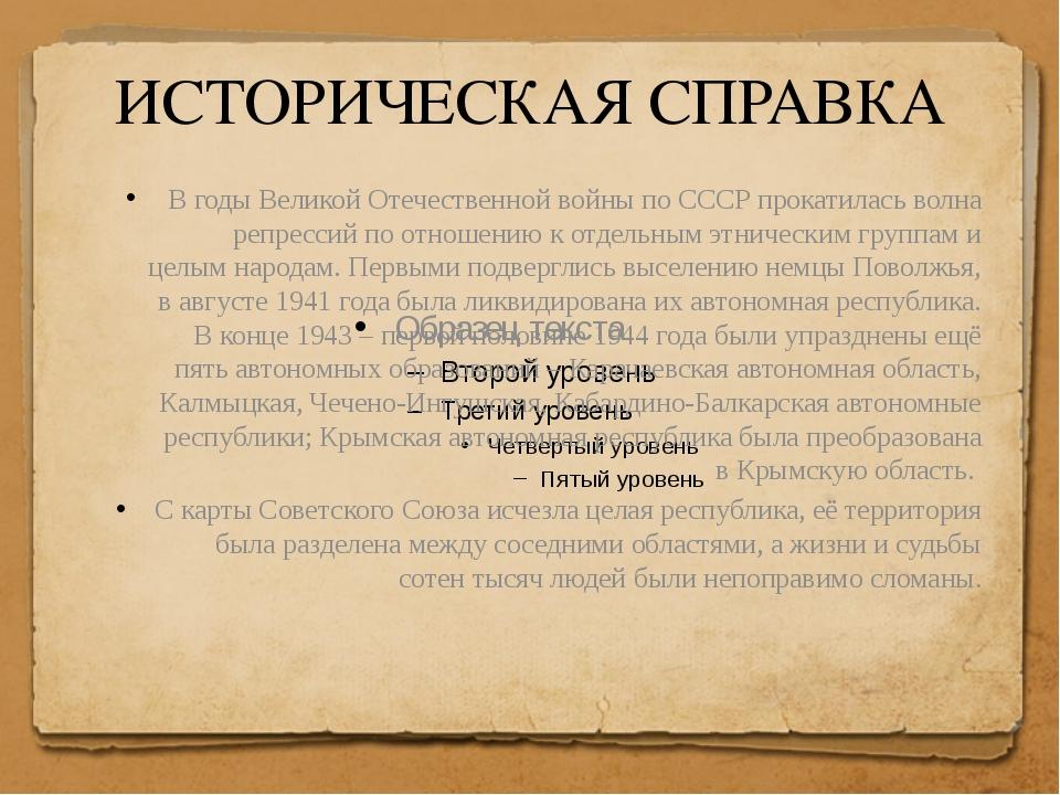 ИСТОРИЧЕСКАЯ СПРАВКА В годы Великой Отечественной войны по СССР прокатилась в...