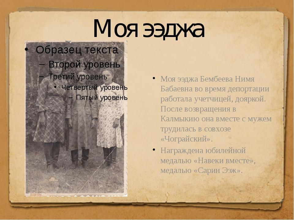 Моя ээджа Моя ээджа Бембеева Нимя Бабаевна во время депортации работала учетч...