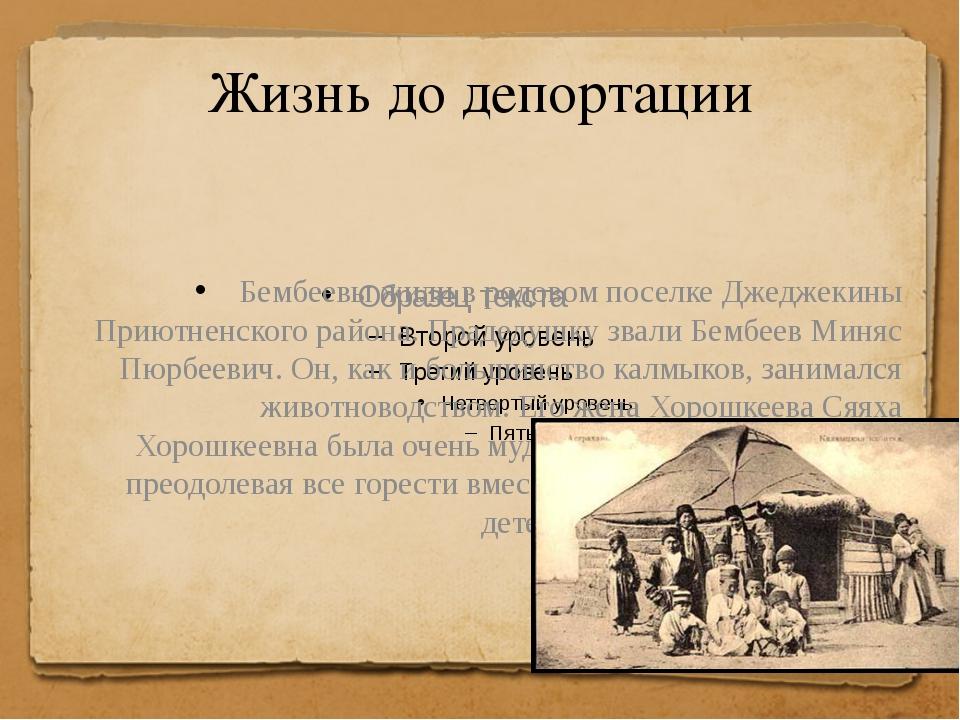 Жизнь до депортации Бембеевы жили в родовом поселке Джеджекины Приютненского...