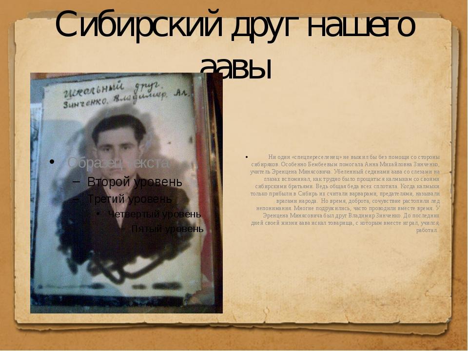 Сибирский друг нашего аавы Ни один «спецпереселенец» не выжил бы без помощи с...
