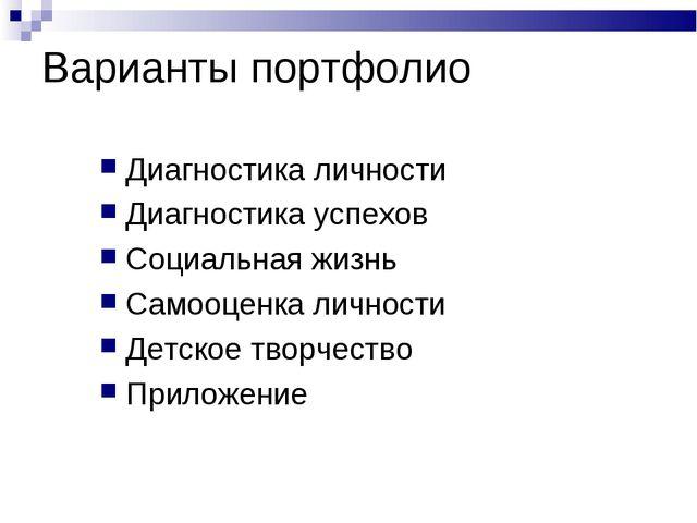 Варианты портфолио Диагностика личности Диагностика успехов Социальная жизнь...