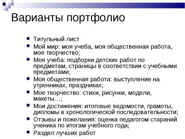 Варианты портфолио Титульный лист Мой мир: моя учеба, моя общественная работа...