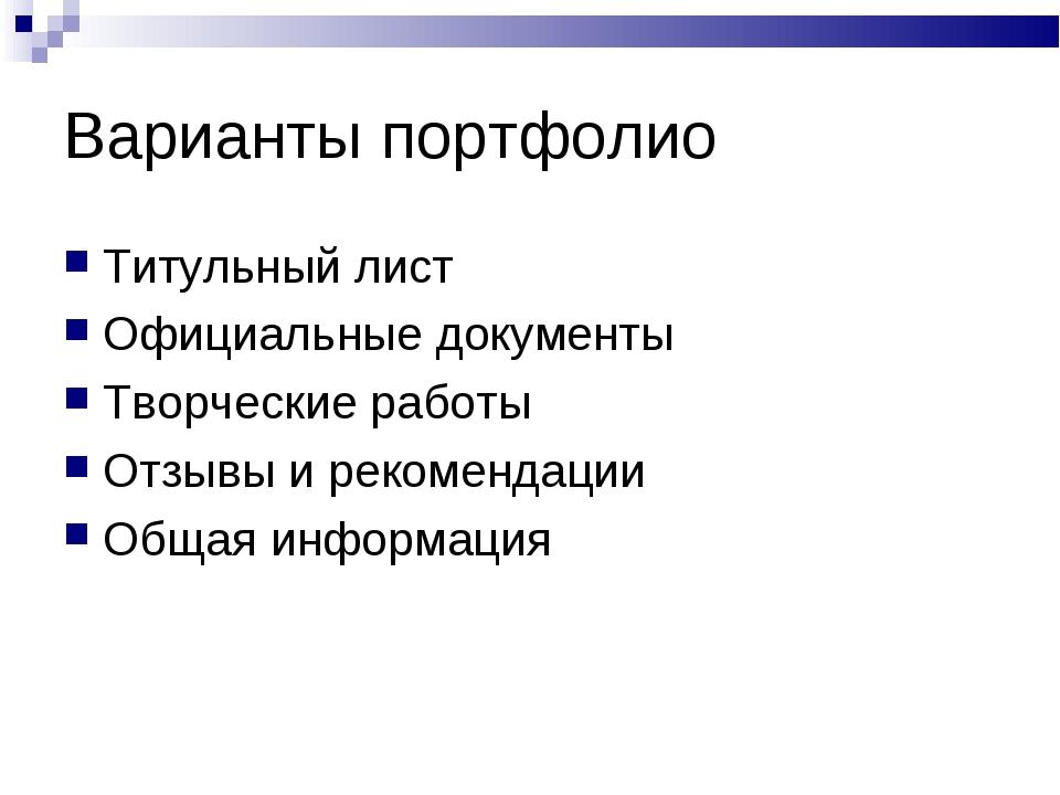 Варианты портфолио Титульный лист Официальные документы Творческие работы Отз...