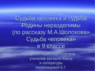 Судьба человека и судьба Родины неразделимы (по рассказу М.А.Шолохова» Судьба