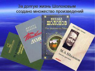 За долгую жизнь Шолоховым создано множество произведений