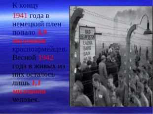 К концу 1941 года в немецкий плен попало 3,9 миллиона красноармейцев. Весной