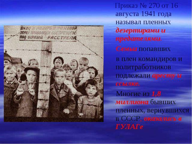 Приказ №270 от 16 августа 1941 года называл пленных дезертирами и предателя...
