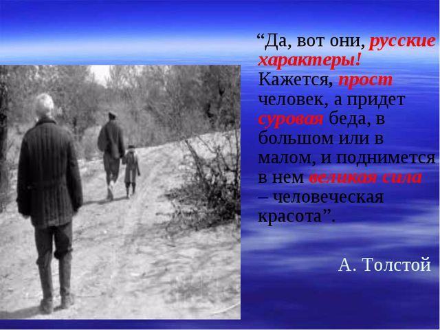 """""""Да, вот они, русские характеры! Кажется, прост человек, а придет суровая бе..."""