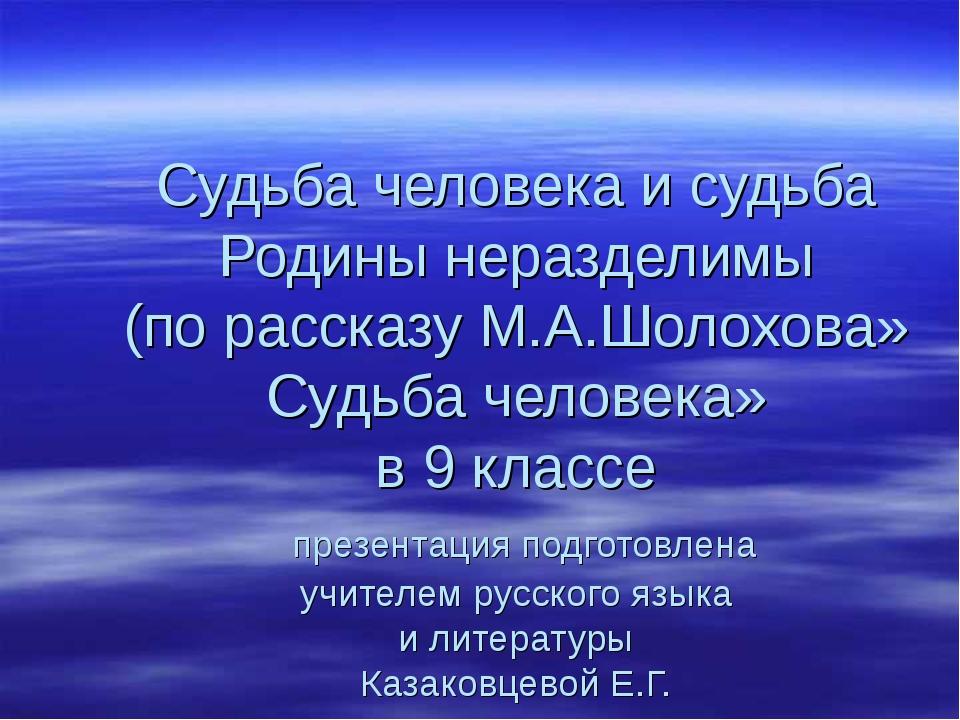 Судьба человека и судьба Родины неразделимы (по рассказу М.А.Шолохова» Судьба...