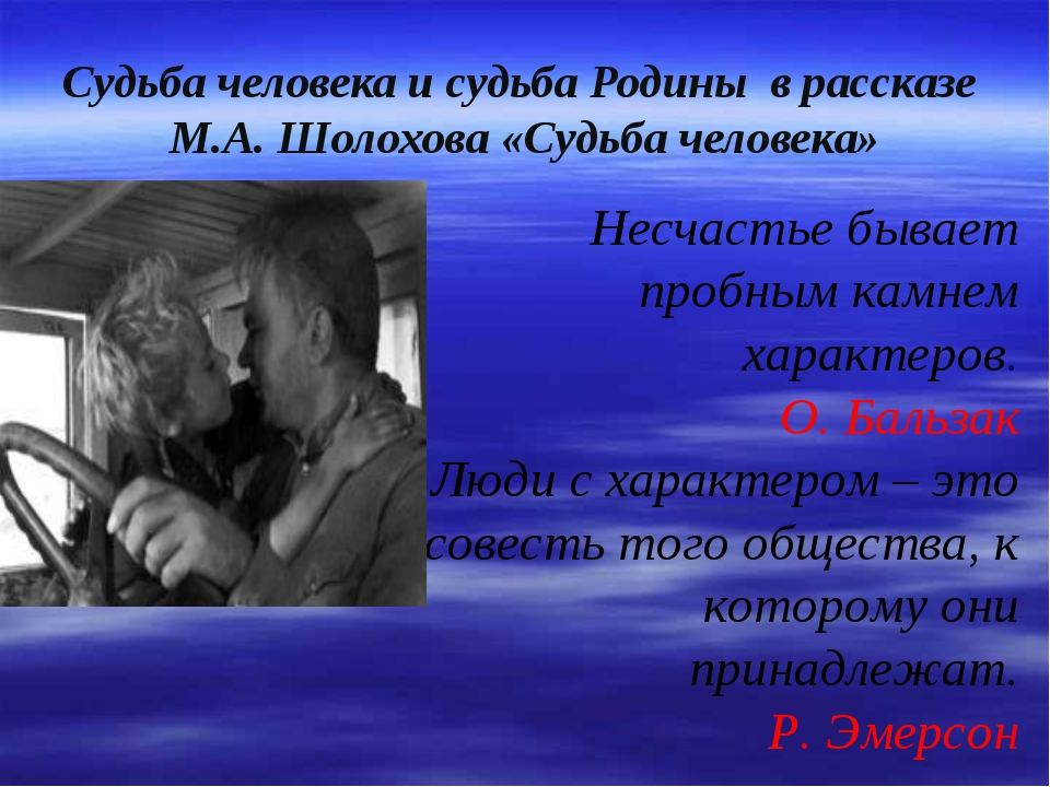 Судьба человека и судьба Родины в рассказе М.А. Шолохова «Судьба человека» Не...