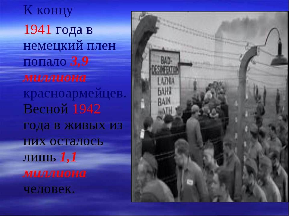 К концу 1941 года в немецкий плен попало 3,9 миллиона красноармейцев. Весной...