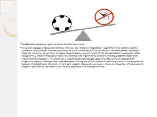 Профилактика вредных привычек среди детей и подростков. Искоренить вредные пр