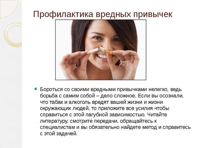 Профилактика вредных привычек Бороться со своими вредными привычками нелегко,...