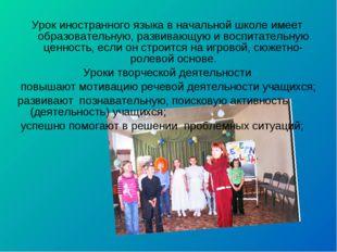 Урок иностранного языка в начальной школе имеет образовательную, развивающую