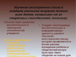 Изучение иностранного языка в младшем школьном возрасте полезно всем детям, н