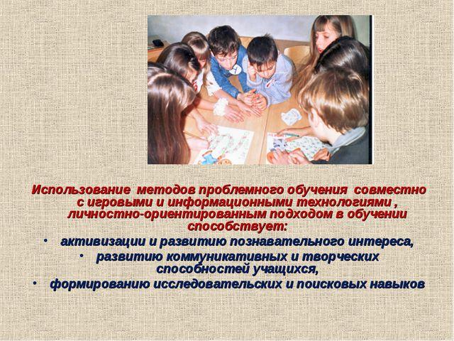 Использование методов проблемного обучения совместно с игровыми и информацион...