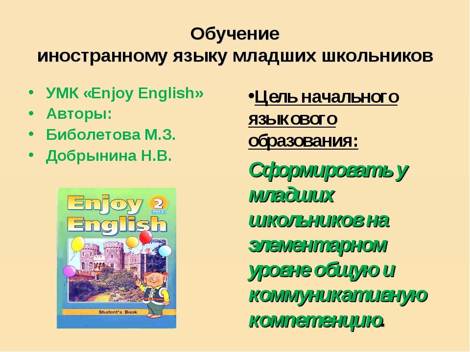 Обучение иностранному языку младших школьников УМК «Enjoy English» Авторы: Б...